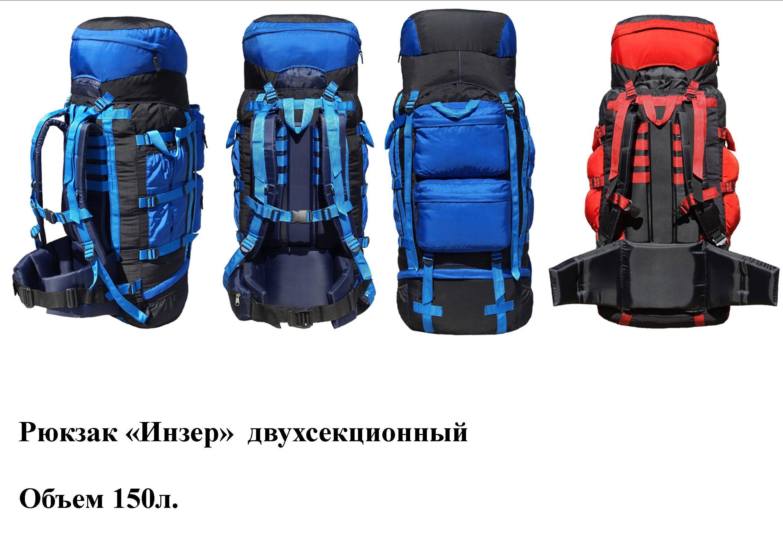 Рюкзак инзер-150 150 литров рюкзак каприкорн купить в харькове