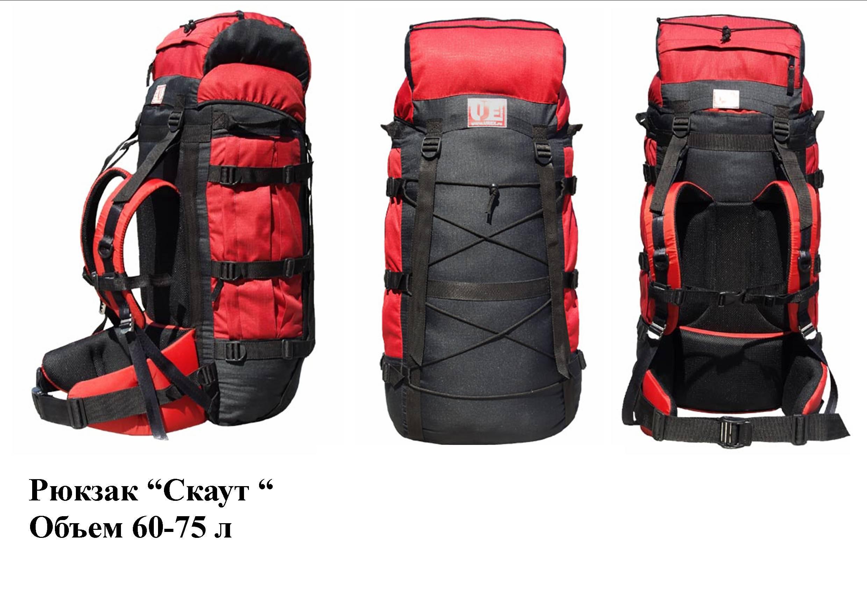 Рюкзак 60 70 литров заказать рюкзак adventure time